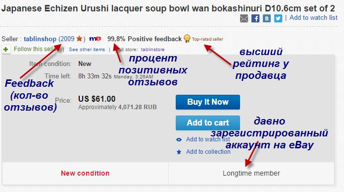 ebay_feedback_explanation-1367280