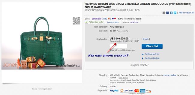 ebay_hermes_birkin_store1-3377184