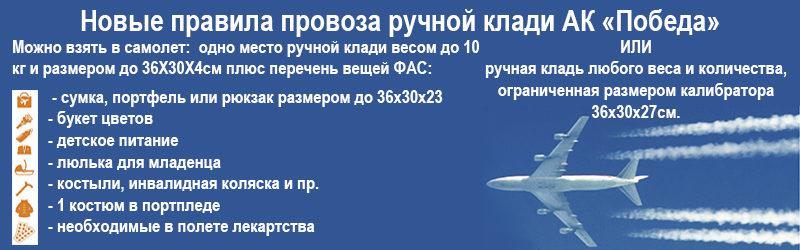 novye-pravila-5130871