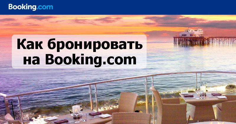skills_hotel-booking-5582104
