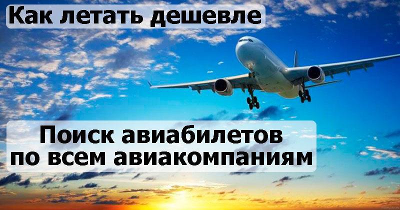 skills_search-cheap-flights-7607601