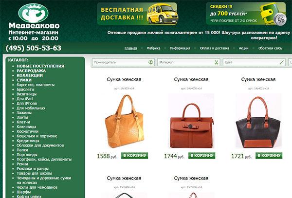 medvedkovo-sumki-5418429