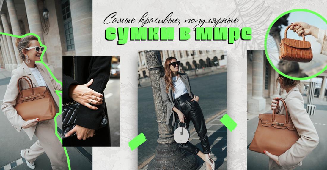 samye_krasivye_sumki_v_mire_top_5_populyarnykh_modelej-9653177