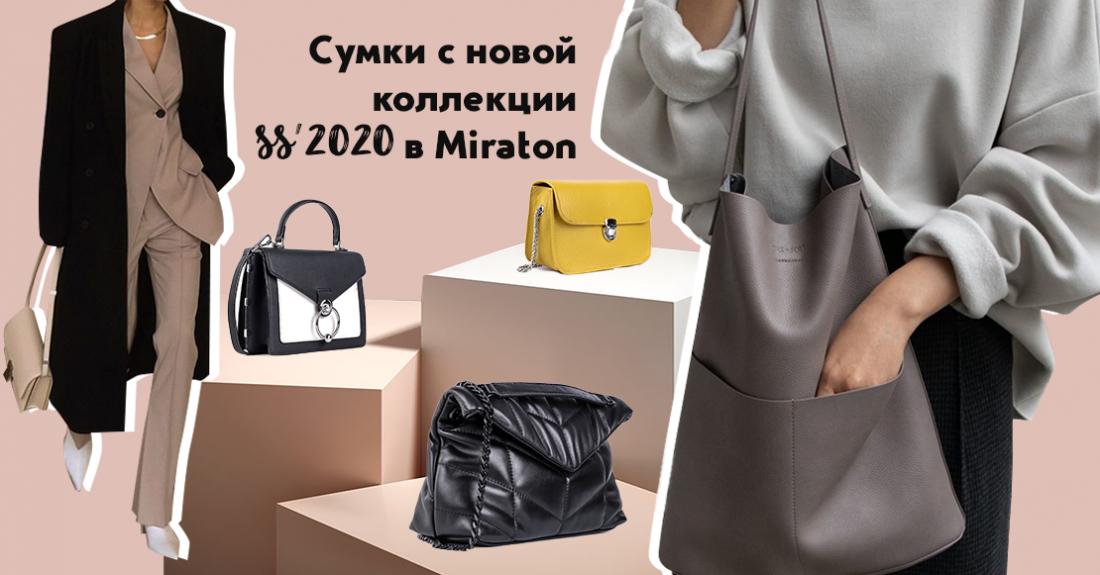 samye_modnye_sumki_vesna_leto_2020_pervye_postupleniya_novoj_kollekczii_v_miraton-9161650